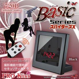 置時計型 マルチスパイカメラ スパイダーズX Basic (Bb-641) ブラック 720P 動体検知 外部電源【防犯用】【超小型カメラ】 【小型ビデオカメラ】