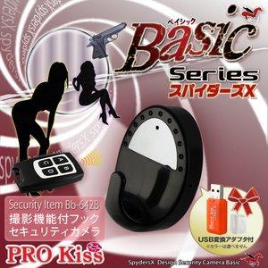 壁掛けフック スパイカメラ スパイダーズX Basic (Bb-642B) ブラック 720P 赤外線 動体検知 遠隔操作 外部電源【防犯用】【超小型カメラ】 【小型ビデオカメラ】