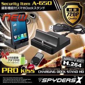 スマホDockスタンド型スパイカメラ スパイダーズX (A-650) 720P H.264 視野角90° 外部電源 動体検知【防犯用】【超小型カメラ】 【小型ビデオカメラ】