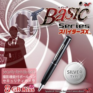 ペン型 スパイカメラ スパイダーズX Basic (Bb-643S) シルバー オート録画機能 USBメモリ 8GB内蔵【防犯用】【超小型カメラ】 【小型ビデオカメラ】