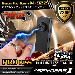 ボタン型 スパイカメラ スパイダーズX (M-922)