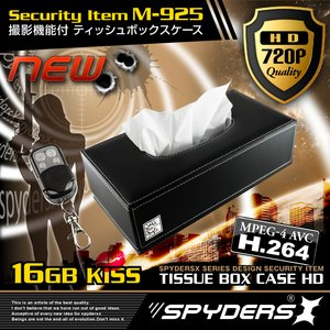 ティッシュボックス型 スパイカメラ スパイダーズX (M-925) 720P H.264 1200万画素 16GB内蔵【防犯用】 【超小型カメラ】 【小型ビデオカメラ】