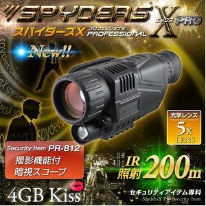 暗視スコープ 撮影機能付 スパイカメラ スパイダーズX PRO (PR-812) 赤外線照射約200m 光学5倍レンズ 暗視補正 液晶ディスプレイ内蔵【防犯用】【超小型カメラ】【小型ビデオカメラ】