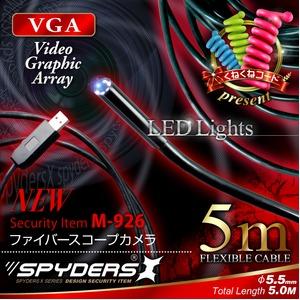 ファイバースコープカメラ スパイカメラ スパイダーズX (M-926)