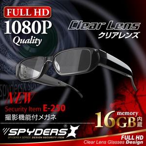 メガネ型 スパイカメラ スパイダーズX (E-250) クリアレンズ  FULL HD1080P 1200万画素 16GB内蔵 ハンズフリー【防犯用】【超小型カメラ】【小型ビデオカメラ】