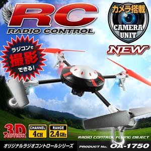 小型カメラ搭載ラジコン クアッドコプター ドローン 2.4GHz 4CH対応 6軸ジャイロ搭載 3Dアクション フリップ飛行 『FLYING SAUCER』(OA-1750) VGA 30FPS【RCオリジナルシリーズ】