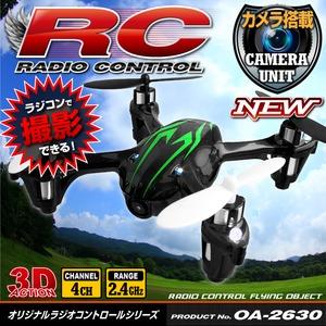 小型カメラ搭載ラジコン クアッドコプター ドローン 2.4GHz 4CH対応 6軸ジャイロ搭載 3Dアクション フリップ飛行『Top Selling X6』(OA-2630) VGA 30FPS【RCオリジナルシリーズ】