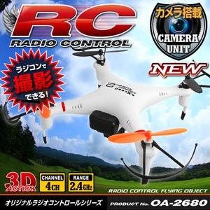 小型カメラ搭載ラジコン クアッドコプター ドローン 2.4GHz 4CH対応 6軸ジャイロ搭載 3Dアクション フリップ飛行『RAIDER』(OA-2680) VGA 30FPS【RCオリジナルシリーズ】