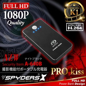 ポータブルバッテリー 充電器型カメラ スパイダーズX (A-640B) ナイトブラック