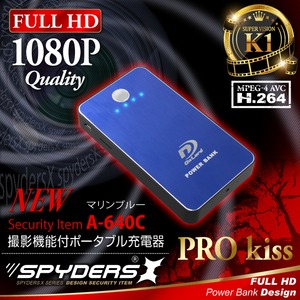 ポータブルバッテリー 充電器型カメラ スパイダーズX (A-640C) マリンブルー