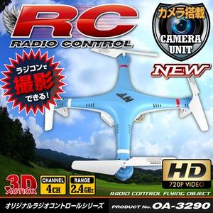 小型カメラ搭載ラジコン クアッドコプター ドローン 2.4GHz 4CH対応 6軸ジャイロ搭載 3Dアクション フリップ飛行『F801・C』(OA-3290) HD720P 30FPS【RCオリジナルシリーズ】