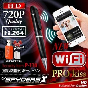 ペン型 スパイカメラ スパイダーズX (P-118)