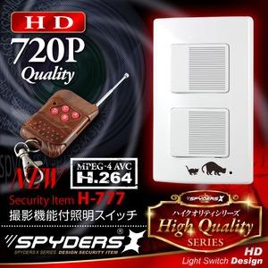 照明スイッチ型 スパイカメラ スパイダーズX (H-777)