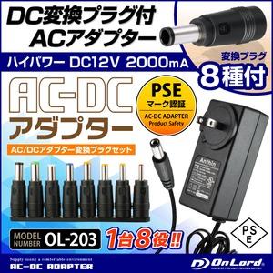 【防犯用】【超小型カメラ】【小型ビデオカメラ】 DC変換プラグ付ACアダプター DC12V 2000mA (OL-203) PSE認証マーク付 DC変換プラグ8種付