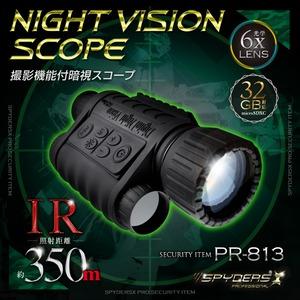 スパイカメラ スパイダーズX PRO (PR-813)