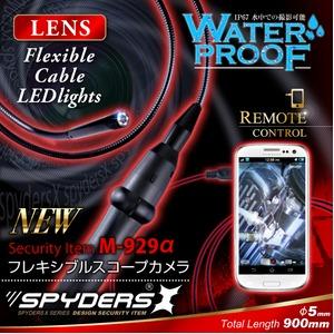 フレキシブルスコープカメラ スパイダーズX (M-929α) スマホ対応