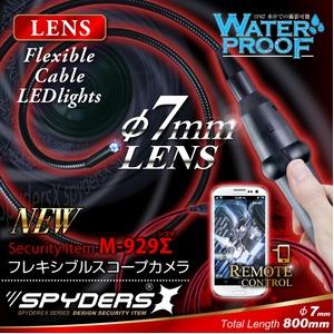 フレキシブルスコープカメラ スパイダーズX (M-929Σ) スマホ対応