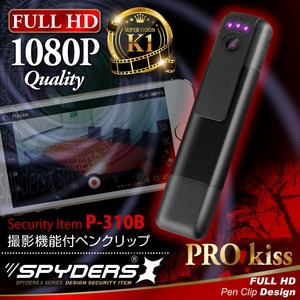ペンクリップ型スパイカメラ スパイダーズX (P-310B) ブラック