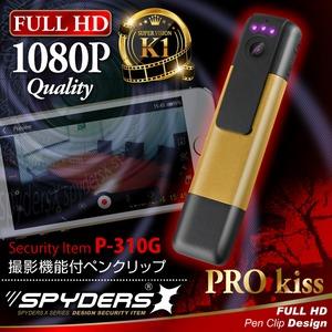 ペンクリップ型スパイカメラ スパイダーズX (P-310G) ゴールド