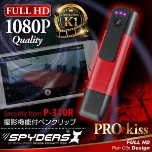 ペンクリップ型スパイカメラ スパイダーズX (P-310R) レッド