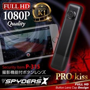 ボタン型スパイカメラ スパイダーズX (P-315)