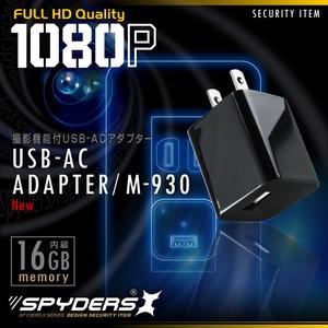【超小型カメラ】【小型ビデオカメラ】アダプター型カメラ スパイカメラ スパイダーズX (M-930) USB-ACアダプター型 小型カメラ 防犯カメラ 小型ビデオカメラ 1080P 外部電源 16GB内蔵