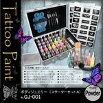 ボディーペイント タトゥー 『ボディージュエリー スターターセットA (GJ-001)』 パウダータイプ 36色 ケース付きの詳細ページへ