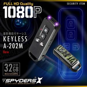 キーレス型 スパイカメラ スパイダーズX (A-202M) カモフラージュ柄 FULL HD1080P 1200万画素 赤外線ライト 動体検知