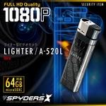 【防犯用】【超小型カメラ】【小型ビデオカメラ】 ライター型カメラ スパイカメラ スパイダーズX (A-520L / レザー) 小型カメラ 1080P 簡単撮影 64GB対応