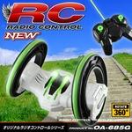 【RCオリジナルシリーズ】ラジコン 二輪型 アクロバット走行 360°スピン 『2ROUND STUNT』(OA-685G) グリーンの詳細ページへ