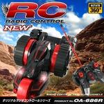 【RCオリジナルシリーズ】ラジコン 5輪型 アクロバット走行 360°スピン 変形 『5ROUND STUNT』(OA-686R) レッドの詳細ページへ