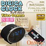 【防犯用】【小型カメラ】【小型ビデオカメラ】置時計型スタイルカメラ DIGICA CLOCK デジカクロック オンスタイル (R-231) 1080P 動体検知 遠隔操作の詳細ページへ