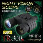 【防犯用】【暗視スコープ】【小型カメラ】 撮影機能付 双眼鏡型ナイトビジョン スパイカメラ スパイダーズX PRO (PR-814) 赤外線照射約300m 光学4倍レンズ 暗視補正 内蔵液晶ディスプレイ 32GB対応の詳細ページへ