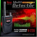 【防犯用】【小型カメラ検知】【盗聴器・盗撮器発見器】 盗聴器・盗撮器・ワイヤレス電波検知器 マルチディテクター (オンスタイル/R-228) 1MHz〜8000MHzの詳細ページへ