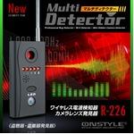 【防犯用】【小型カメラ検知】【盗聴器カメラ発見器】 盗聴器・盗撮器・光学式有線カメラ発見器 マルチディテクター (R-226) 1MHz〜6500MHzの詳細ページへ