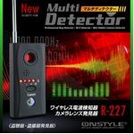 【防犯用】【小型カメラ検知】【盗聴器カメラ発見器】 盗聴器・盗撮器・光学式有線カメラ発見器 マルチディテクター (R-227) 1MHz〜6500MHz  充電式の詳細ページへ