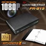 【超小型カメラ】【小型ビデオカメラ】リングファイル型カメラ 手帳 スパイカメラ スパイダーズX PRO (PR-815) B6サイズ 赤外線暗視 人体検知 8000mAhの詳細ページへ