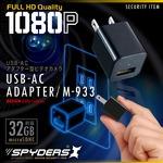 【防犯用】【超小型カメラ】【小型ビデオカメラ】 USB-ACアダプター型カメラ スパイカメラ スパイダーズX (M-933) 1080P コンセント接続 32GB対応の詳細ページへ
