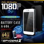 【防犯用】【超小型カメラ】【小型ビデオカメラ】iPhone6/6s用スマホバッテリーケース型カメラ スパイカメラ スパイダーズX (A-606) 1080P H.264 64GB対応の詳細ページへ