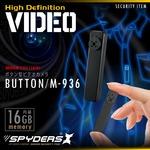 【防犯用】【超小型カメラ】【小型ビデオカメラ】ボタン型カメラ スパイダーズX (M-936) 小型カメラ ハンズフリー 最軽量 オート録画の詳細ページへ
