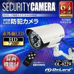 【監視カメラ】【SDカード防犯カメラ】【屋外赤外線暗視カメラ】 赤外線LED 64GB対応 防塵防水IP55相当 オンロード (OL-022W) 24時間常時録画 暗視撮影 簡単設置の詳細ページへ