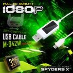【防犯用】【超小型カメラ】【小型ビデオカメラ】 USBケーブル型カメラ スパイカメラ スパイダーズX (M-942W) ホワイト オート録画 32GB内蔵の詳細ページへ