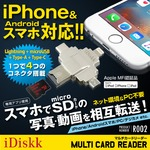 【iPhone】【iPad】【Android】 スマホ対応 カードリーダー Lightning ライトニング USB microUSB Type-C microSDカード 128GB 4 in 1 マルチカードリーダー (R002) の詳細ページへ