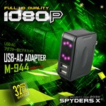 【防犯用】【超小型カメラ】【小型ビデオカメラ】USB-ACアダプター型 スパイカメラ スパイダーズX (M-944) 1080P 赤外線 オート録画 32GB対応の詳細ページへ