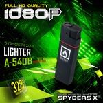 【防犯用】【超小型カメラ】【小型ビデオカメラ】ライター型 スパイカメラ スパイダーズX (A-540B) ブラック 1080P 電熱コイル式 バイブレーション の詳細ページへ