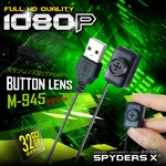 【防犯用】【超小型カメラ】【小型ビデオカメラ】ボタン型カメラ スパイカメラ スパイダーズX (M-945) 小型カメラ 1080P 簡単操作 32GB対応の詳細ページへ