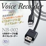 【防犯用】【小型ボイスレコーダー】USBケーブル型ボイスレコーダー スパイダーズX (NB-002) 簡単操作 32GB対応の詳細ページへ