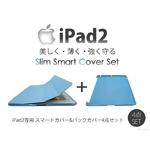 【ipad2専用】スリムスマートカバー&スリムバックカバー(No指紋)&高性能ペン型スタイラス&保護シート4点セット 水色 青