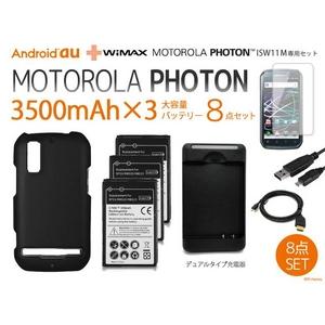 【MOTOROLA PHOTON】3500mAh大容量バッテリー×3&専用バックカバー&デュアル充電器8点セット ISW11M