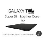 【GALAXY tab 10.1専用】 スーパースリムレザーケース3点セット 黒 LTE SC-01D